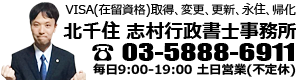 北千住志村(特定)行政書士事務所 東京都 足立区|在留資格(VISAビザ)認定、変更、更新、永住、特定技能、国際結婚、帰化申請代行 土日営業 特定行政書士 志村義和